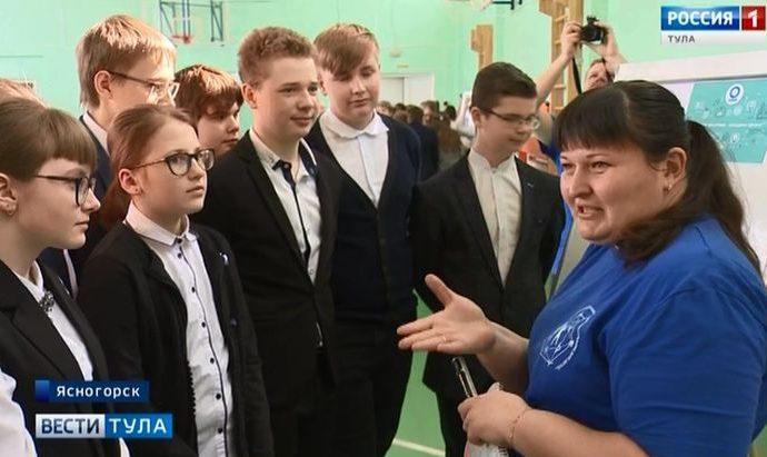 Ясногорские школьники узнали о плюсах и минусах разных профессий