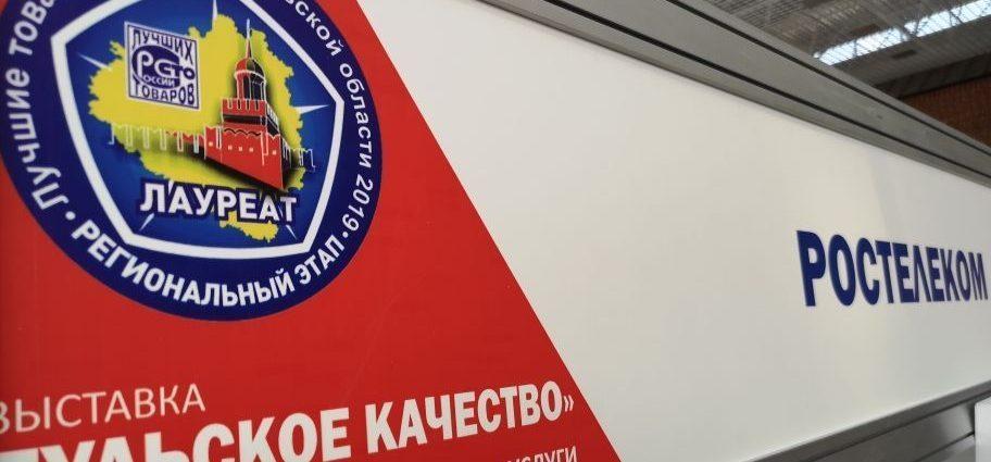«Ростелеком» победил в конкурсе «Лучшие товары и услуги Тульской области»