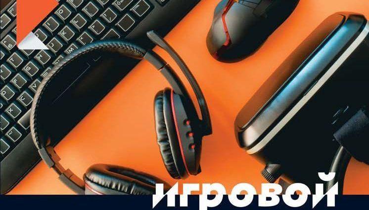 В Туле стартовал первый чемпионат по киберспорту «Rostelecom Cup 2019»