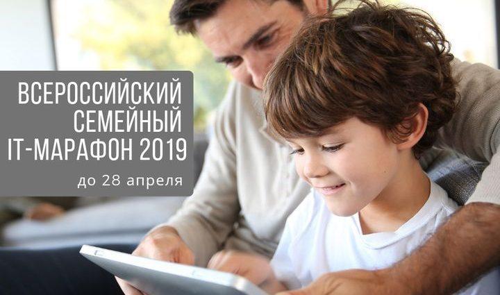 «Ростелеком» приглашает туляков на семейный IT-марафон 2019