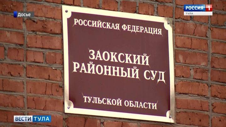 Двое жителей Заокского района осуждены за убийство и укрывательство