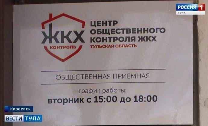 В киреевской библиотеке открылся Центр общественного контроля ЖКХ