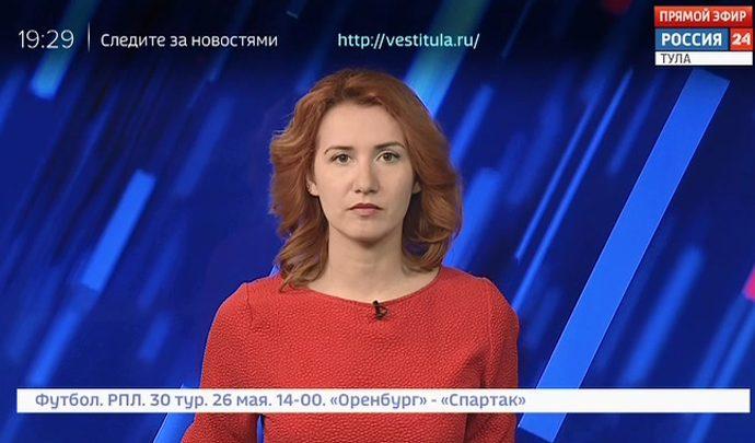 Россия 24 Тула. Эфир от 24.05.2019