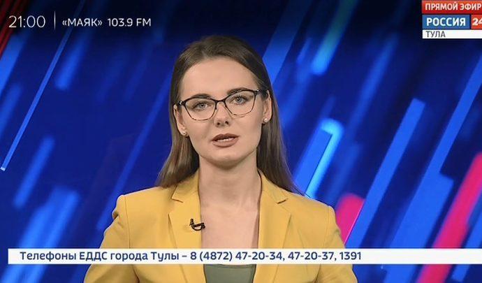 Россия 24 Тула. Эфир от 30.05.2019