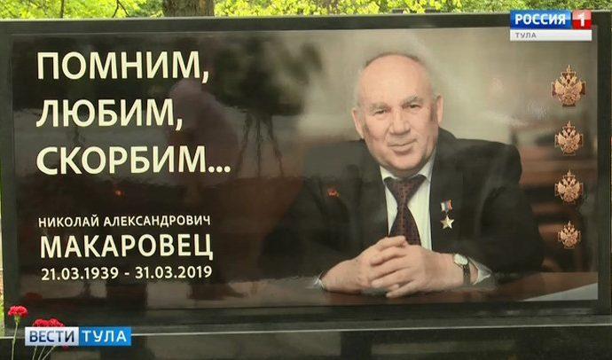 В Туле открыли памятник Николаю Макаровцу