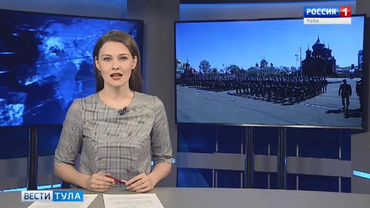 Вести Тула. Эфир от 05.05.2019 (11.25)