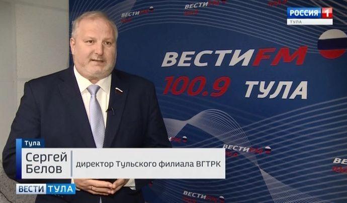 Директор ГТРК «Тула» поздравил слушателей с Днём радио
