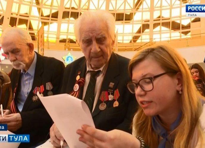 Жители Тульской области написали «Диктант Победы»