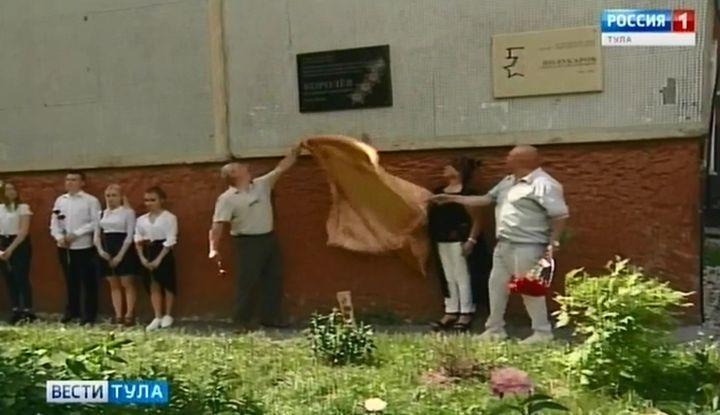 В Туле появилась мемориальная доска в память о Владимире Королёве