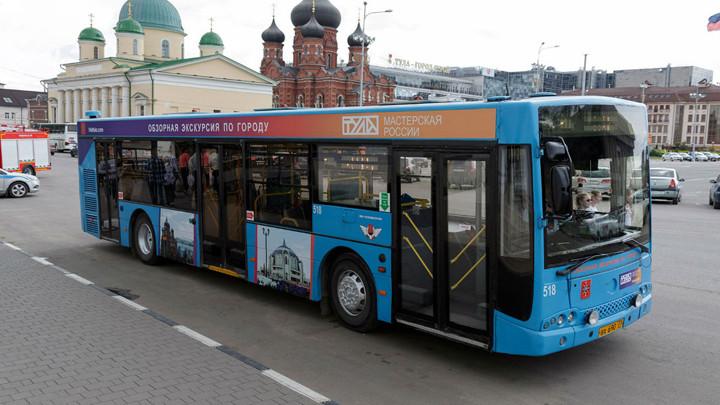 Туляков приглашают на автобусную экскурсию
