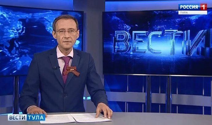 Вести Тула. Эфир от 07.05.2019 (20.45)