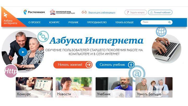 «Ростелеком» и ПФР провели онлайн-семинар для преподавателей и организаторов курсов по программе «Азбука интернета»