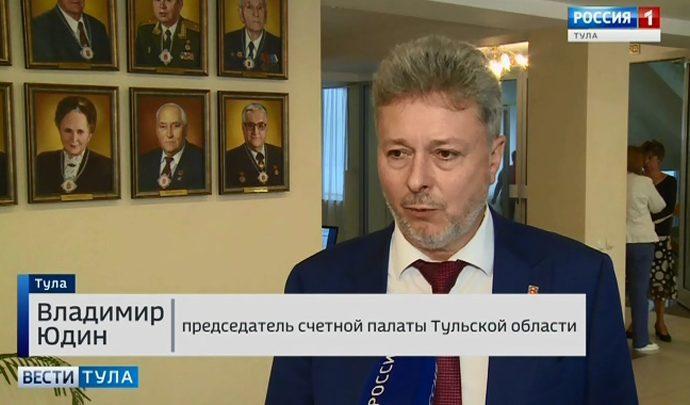 Владимир Юдин возглавил Счетную палату Тульской области