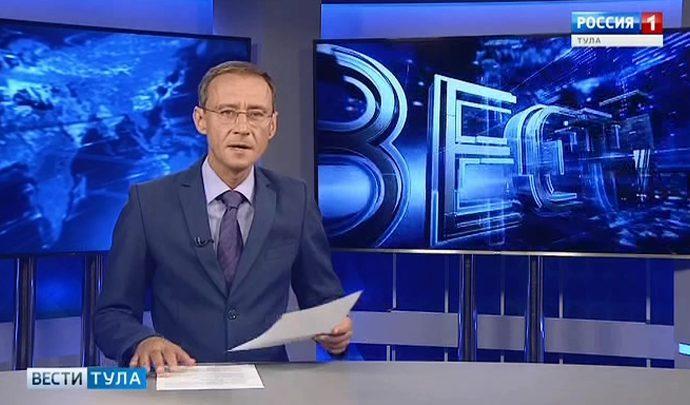 Вести Тула. Эфир от 28.06.2019 (20.45)