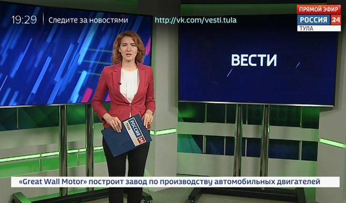 Россия 24 Тула. Эфир от 07.06.2019