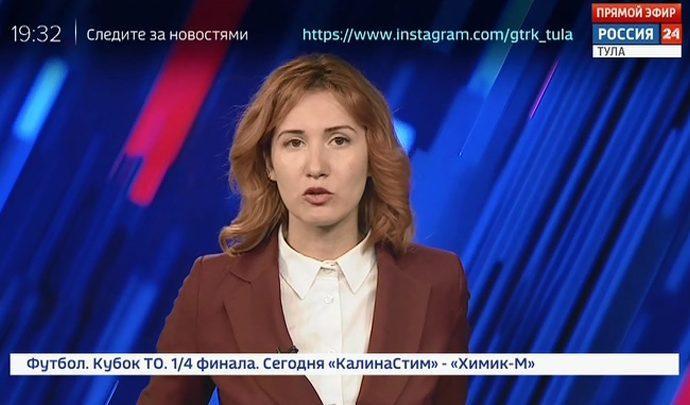 Россия 24 Тула. Эфир от 26.06.2019