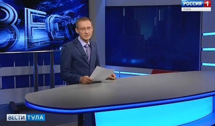 Вести Тула. Эфир от 26.06.2019 (20.45)