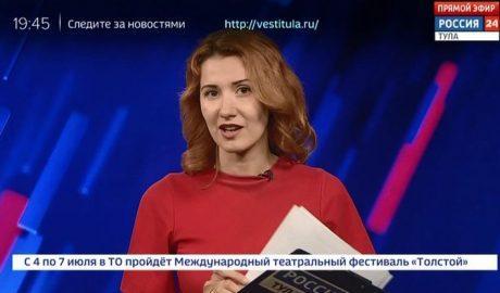 Россия 24 Тула. Эфир от 18.06.2019
