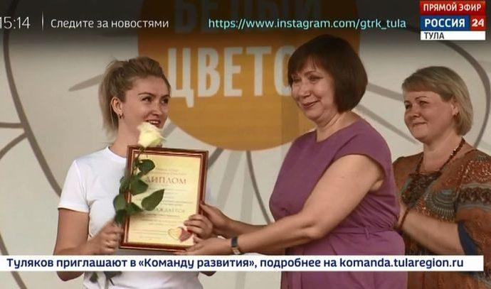 Корреспондент ГТРК «Тула» получила премию «Родительское спасибо»