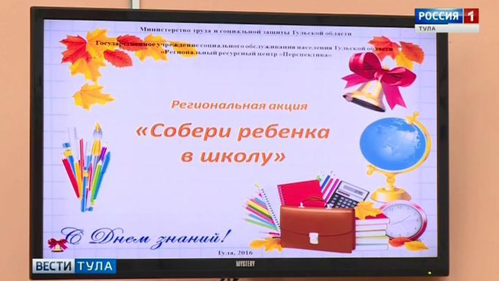 В Чернском районе проходит акция «Соберем ребенка в школу»