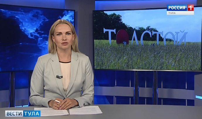 Вести Тула. Эфир от 05.07.2019 (20.45)