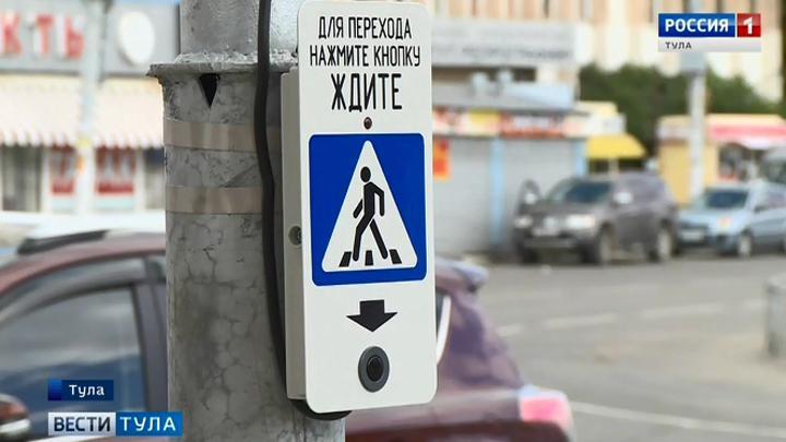 На Путейской в Туле установили светофор с кнопкой вызова
