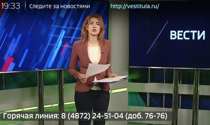 Россия 24 Тула. Эфир от 24.07.2019