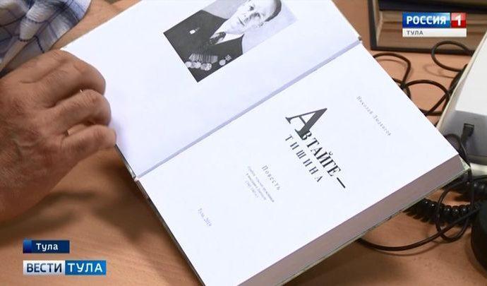 Книга тульского радиожурналиста почти 50 лет ждала выхода в свет