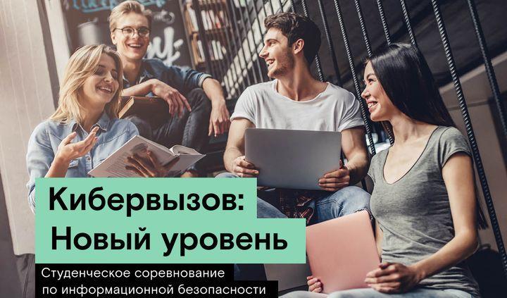 «Кибервызов»: «Ростелеком» предлагает тульским студентам подняться на новый уровень