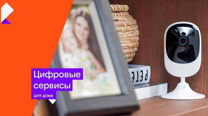 1500 тульских домохозяйств подключили видеонаблюдение от «Ростелекома» для защиты своего дома