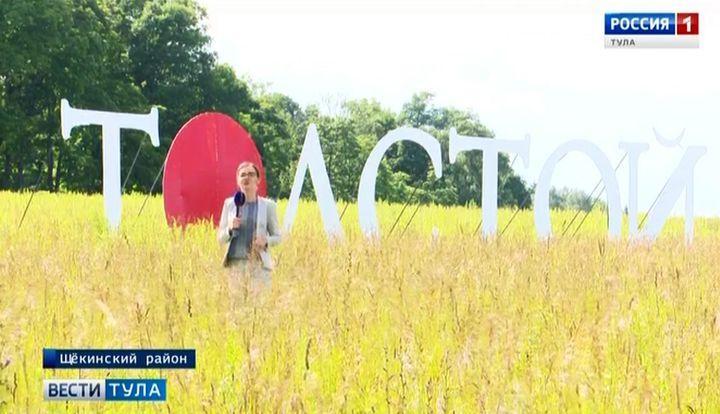 В Тульской области стартует театральный фестиваль «Толстой»