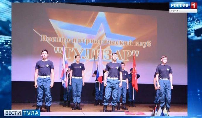 Клуб «Тулизар» вошёл в число сильнейших военно-патриотических объединений