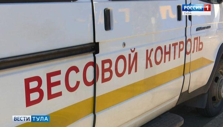 В Тульской области большегрузы будут взвешивать на дорогах