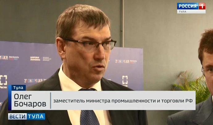 В Туле обсудили готовность предприятий  к цифровой трансформации