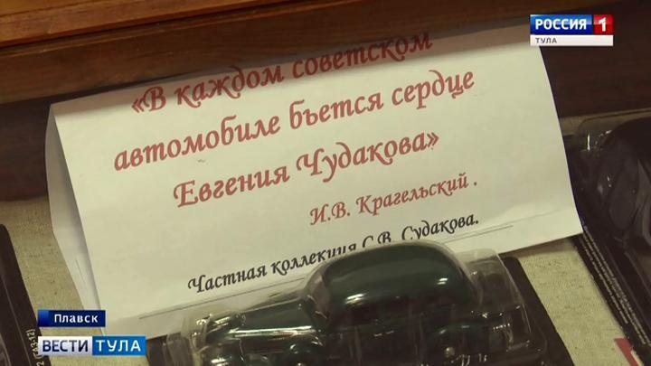 В  Плавске откроется  выставка, посвященная легенде отечественного автомобилестроения