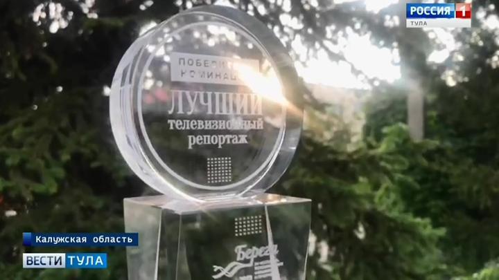 Работы журналистов тульских «Вестей» отметили на фестивале в Тарусе
