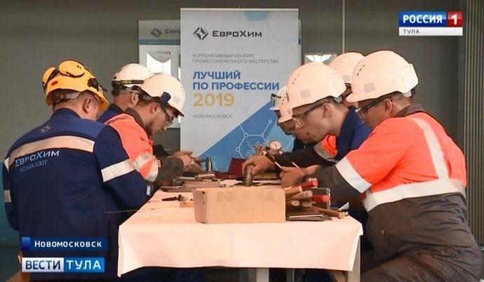 Новомосковский «Азот» стал площадкой для конкурса профмастерства сотрудников компании «ЕвроХим»