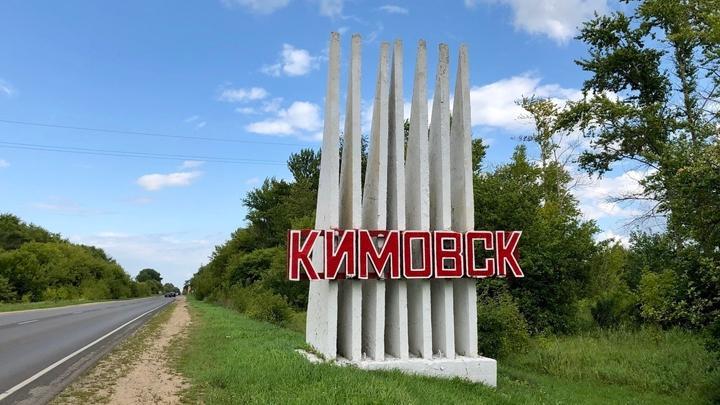 Кимовск стал моногородом