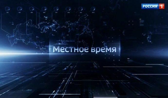 Вести Тула. Эфир от 09.09.2019 (20.45)