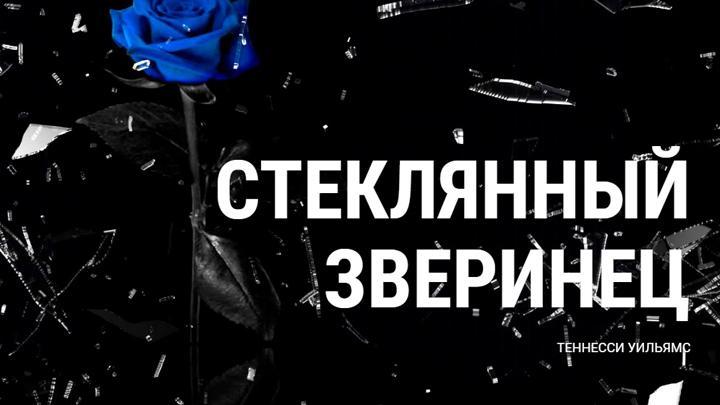 В камерном драматическом театре Тулы премьера старого спектакля