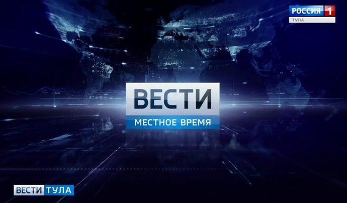 Вести Тула. Эфир от 03.09.2019 (20.45)