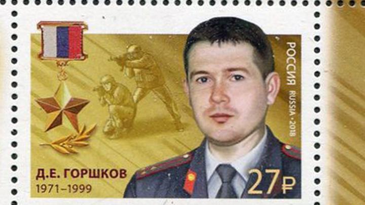 Филателисты смогут добавить в коллекцию марку, посвященную  Герою России