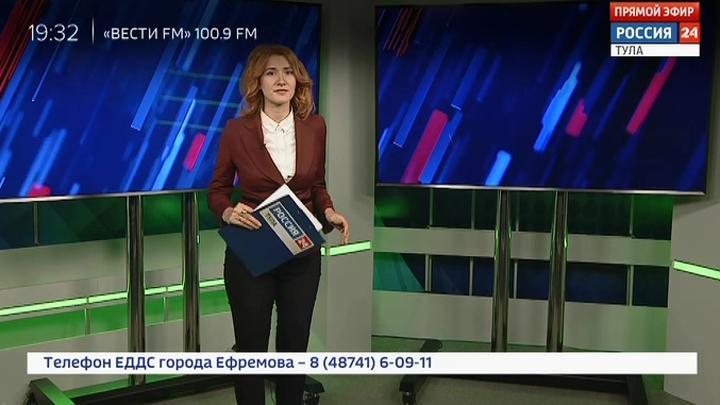 Россия 24 Тула. Эфир от 05.09.2019