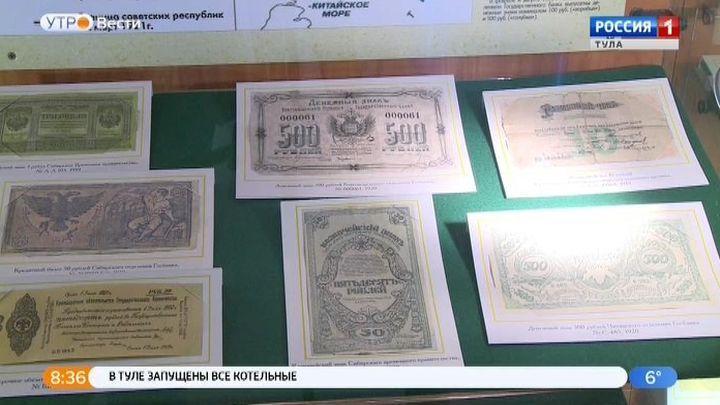 Туляков приглашают окунуться в историю банковского дела