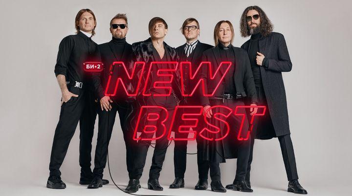 Би-2 представят новое шоу NewBest в Туле