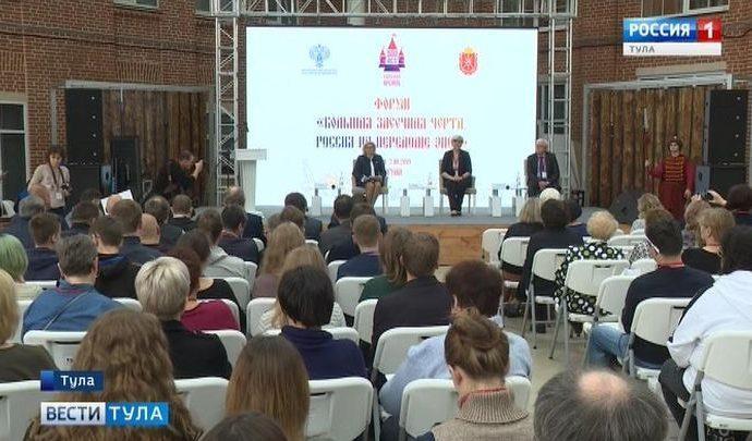 В Тульском кремле открылся форум «Большая Засечная черта. Россия на переломе эпох»