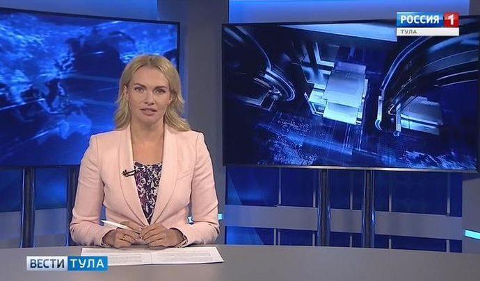 Вести Тула. Эфир от 26.09.2019 (20.45)