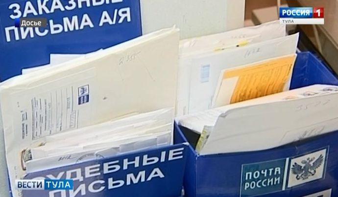 Начальника почты будут судить за присвоение чужих денег