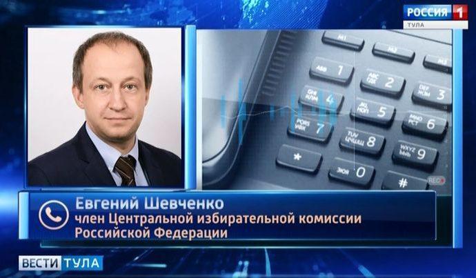Центризбирком дал оценку выборам в Тульской области