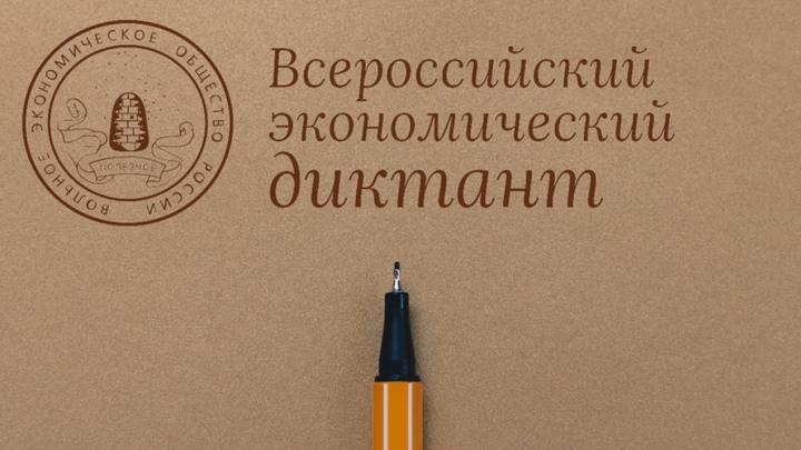 В России пишут экономический диктант